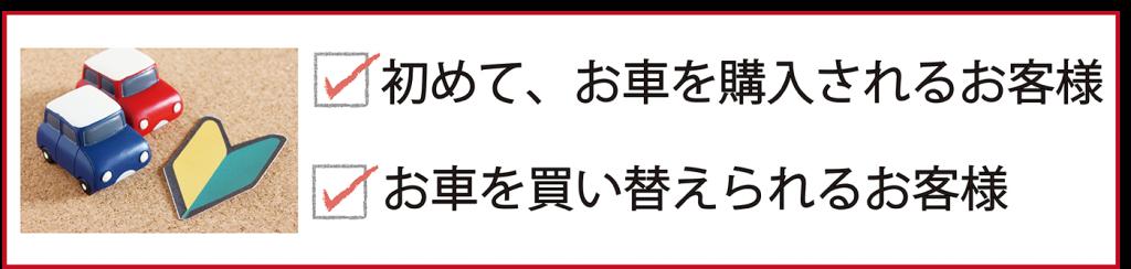 車を買いたい。車の買い替えは、泉佐野市、㈱モスト保険企画へご相談ください。
