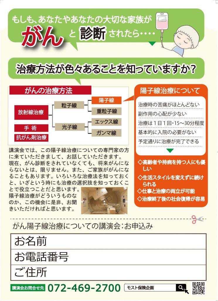 泉佐野市、がん治療の相談は(株)モスト保険企画へ